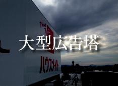 大型広告塔